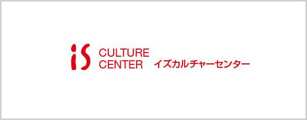 ISカルチャーセンター