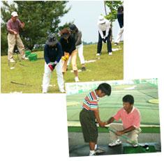 写真:ゴルフスクール・ジュニアゴルフスクール