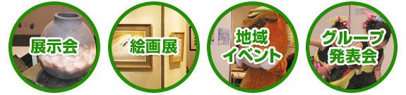 展示会・絵画展・地域イベント・グループ発表会ならベイシア イズカルチャーセンターへご相談ください。